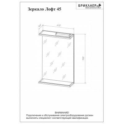 Комплект мебели Бриклаер Лофт 45 Метрополитен грей-5