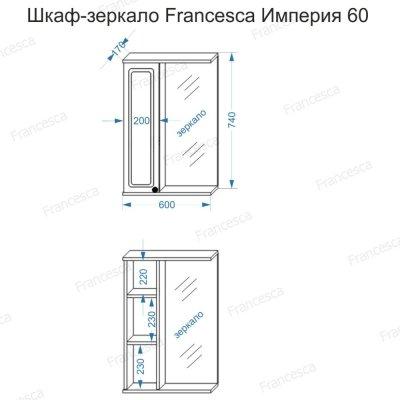 Зеркало-шкаф Francesca Империя 60-1
